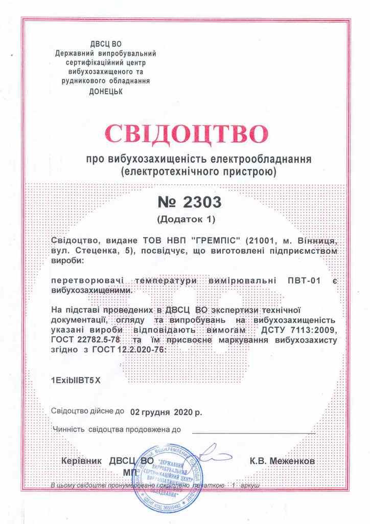 Датчик температури ПВТ-01